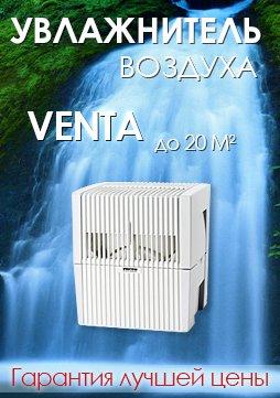 Увлажнитель воздуха Venta